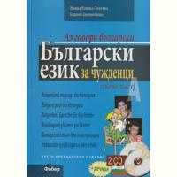 Le bulgare pour les étrangers