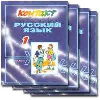 """Общ руски език, 1-во ниво по система """"Контакт"""""""