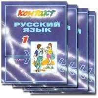 """Курс общ руски език, 1 ниво по система """"Контакт"""""""