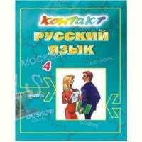 Зимна кампания – курс по руски език