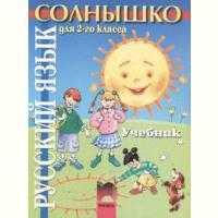 Курс руски език за ученици от 1 до 4 клас
