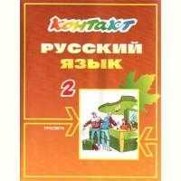 Курс руски език 2 ниво
