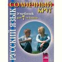Курс руски език за ученици от 5 до 7 клас дневен