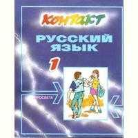 Курс по руски език 1 ниво дневен във Варна