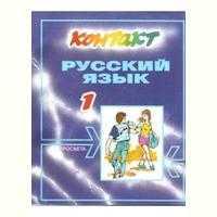 Курс руски език 1 ниво вечерен