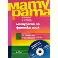 Подготовка за матура по френски език Варна