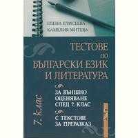 Курс по български език и литература /БЕЛ/ за деца 7 клас