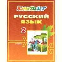 """Курс общ руски език, 2-ро ниво по система """"Контакт"""""""